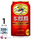 送料無料 キリン ビール 本麒麟 350ml 24缶入 1ケース (24本)