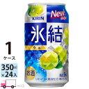キリン 氷結 ウメ 350ml缶×1ケース(24本入り)