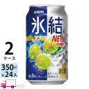 送料無料 キリン 氷結 ウメ 350ml缶×2ケース(48本入り)