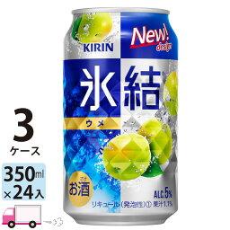 送料無料 キリン 氷結 ウメ 350ml缶×3ケース(72本入り)
