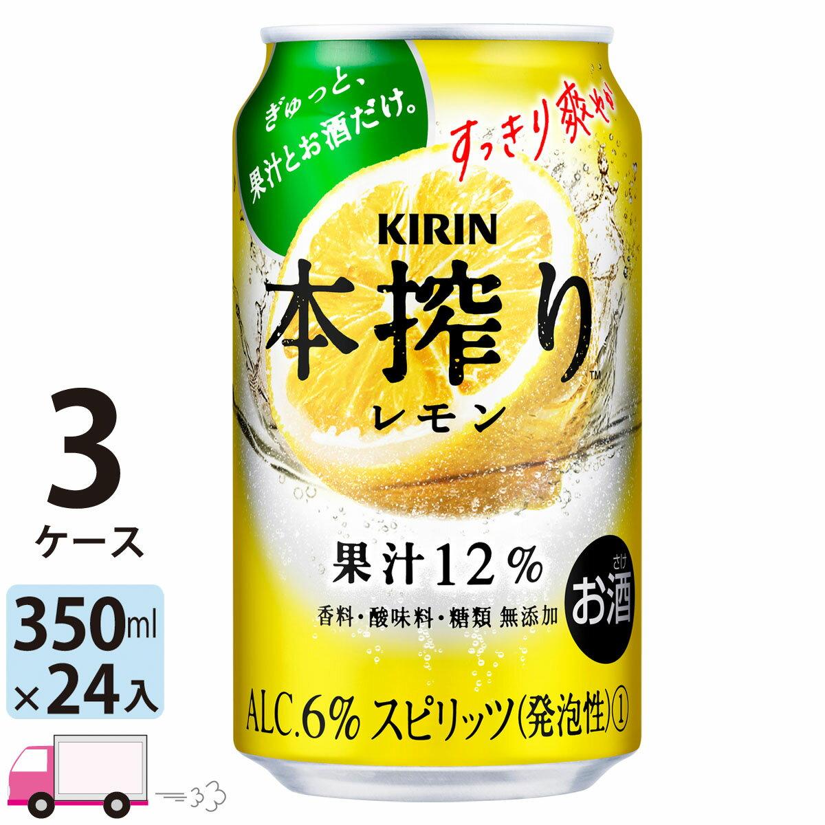 キリン 本搾りチューハイ レモン 350ml缶×3ケース(72本入り)