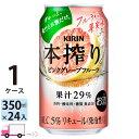 送料無料 キリン 本搾りチューハイ ピンクグレープフルーツ 350ml缶×1ケース(24本入り)