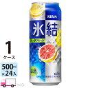 送料無料 キリン 氷結 グレープフルーツ 500ml缶×1ケース(24本入り)