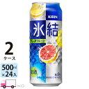 送料無料 キリン 氷結 グレープフルーツ 500ml缶×2ケース(48本入り)