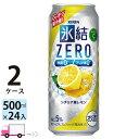 送料無料 キリン 氷結ZERO シチリア産レモン 500ml缶×2ケース(48本入り)