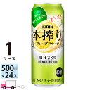 キリン 本搾りチューハイ グレープフルーツ 500ml缶×1ケース(24本入り)