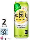 送料無料 キリン 本搾りチューハイ グレープフルーツ 500ml缶×2ケース(48本入り)