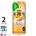 送料無料 キリン 本搾りチューハイ オレンジ 500ml缶×2ケース(48本入り)