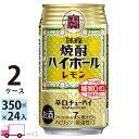 送料無料 宝 TaKaRa タカラ 焼酎ハイボール レモン 350ml缶×2ケース(48本)