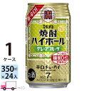 宝 TaKaRa タカラ 焼酎ハイボール グレープフルーツ 350ml缶×1ケース(24本入り)