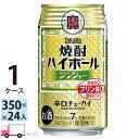 送料無料 宝 TaKaRa タカラ 焼酎ハイボール ジンジャー 350ml缶×1ケース(24本)