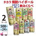 送料無料 宝 TaKaRa タカラ 焼酎ハイボール よりどり選べる 500ml缶×2ケース(48本)