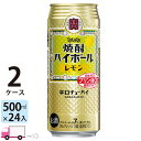 送料無料 宝 TaKaRa タカラ 焼酎ハイボール レモン 500ml缶×2ケース(48本)