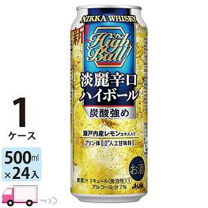 アサヒ ニッカ 淡麗辛口ハイボール 500ml 24缶入 1ケース (24本)