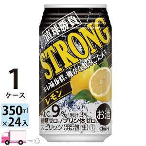 送料無料 チューハイ サワー 合同 直球勝負 ストロングレモン 350ml 24缶入 1ケース (24本)