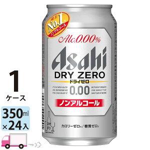 アサヒビール アサヒ ドライゼロ 350ml 24缶入 1ケース (24本) ノンアルコールビール 送料無料 数量限定