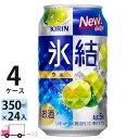 送料無料 キリン 氷結 ウメ 350ml缶×4ケース (96本)
