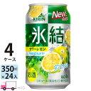 送料無料 キリン 氷結 サワーレモン 350ml缶×4ケース (96本)