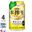 送料無料 キリン 本搾りチューハイ レモン 350ml缶×4ケース (96本)