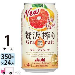 アサヒ 贅沢搾り グレープフルーツ 350ml 24缶入 1ケース (24本)