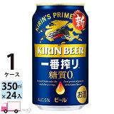 送料無料 キリン ビール 一番搾り 糖質ゼロ 350ml 24缶入 1ケース (24本)