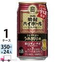 宝 TaKaRa タカラ 焼酎ハイボール 立石 宇ち多゛のうめ割り風 350ml缶×1ケース(24本入り)