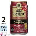 送料無料 宝 TaKaRa タカラ 焼酎ハイボール 立石 宇ち多゛のうめ割り風 350ml缶×2ケース(48本)