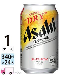 送料無料 アサヒ ビール スーパードライ 生ジョッキ缶 340ml 24缶入 1ケース (24本) 4月20日発売 1口まで