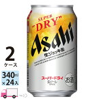 送料無料 アサヒ ビール スーパードライ 生ジョッキ缶 340ml 24缶入 2ケース (48本) 4月20日発売 1口まで