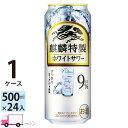 送料無料 キリン・ザ・ストロング ホワイトサワー 500ml缶×1ケース(24本入り)