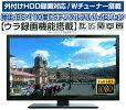 EAST24V型地上・BS・110度CSデジタルフルハイビジョン液晶テレビLE-24HDD300【送料無料(沖縄県を除く)】