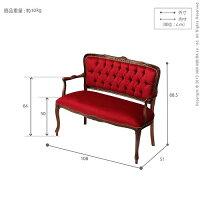 ヴェローナクラシックアームチェア(2人掛け)イタリア家具ヨーロピアンアンティーク風