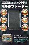 レボリューションマルチメディアプレーヤーZM-MP3-Wホワイト8GB音楽・動画・写真再生/ボイスレコーダー/FMラジオ録音再生【送料無料(沖縄県を除く)】