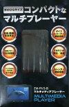 レボリューションマルチメディアプレーヤーZM-RV3-Bブラック8GB音楽・動画・写真再生/ボイスレコーダー/FMラジオ録音再生【送料無料(沖縄県を除く)】