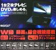 レボリューション W録機能搭載 10インチ ワンセグポータブルDVDプレーヤー ZM-W10PDV 【送料無料(沖縄県を除く)】
