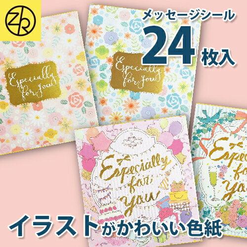 Futatsu Ori Shikishi Illust 色紙 寄せ書き シール かわいい おしゃれ