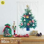 ウォールツリー76-473壁掛けクリスマスツリータペストリーおしゃれ壁掛け北欧飾り布