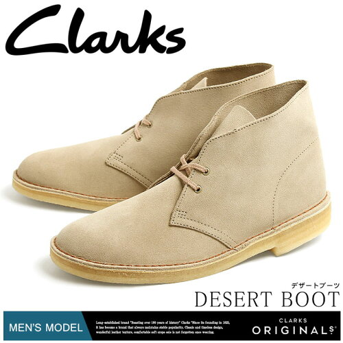 送料無料 クラークス CLARKS デザートブーツ サンド スウェード UK規格モデル(00111769 DESERT BOO...