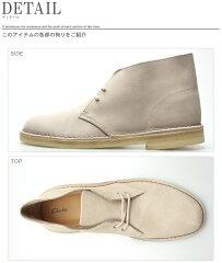 【クラークス】デザートブーツ・サンドスエード
