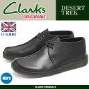 送料無料 クラークス CLARKS デザートトレック ブラック レザー 黒 UK規格(111433 00111433 DESERT TREK) くらーくす メンズ(男性用) 本革 シューズ 靴 天然皮革