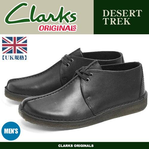 送料無料 クラークス CLARKS デザートトレック ブラック レザー 黒 UK規格(111433 00111433 DESERT...