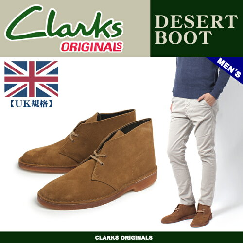 送料無料 クラークス CLARKS デザートブーツ コーラ スウェード UK規格(00111767 DESERT BOOT) く...