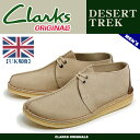 送料無料 クラークス CLARKS デザートトレック サンド スエード UK規格(00111719 DESERT TREK) くらーくす メンズ(男性用)本革 レザー シューズ 靴/デザートブーツ ワラビーも取扱い セール