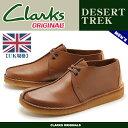 送料無料 クラークス CLARKS デザートトレック マホガニー UK規格(20340927 DESERT TREK) くらーくす メンズ(男性用) 本革 レザー シューズ 靴