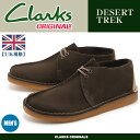 送料無料 クラークス CLARKS デザートトレック ブラウン スエード レザー 茶 UK規格(CLARKS 00111932 DESERT TREK BROWN SUEDE)メンズ(男性用)くらーくす 本革 シューズ 靴 デザートブーツ