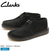 送料無料 クラークス CLARKS デザートトレック ブラック スエード 黒 UK規格(CLARKS 26113258 DESERT TREK) くらーくす メンズ(男性用) スウェード レザー シューズ 靴