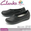 送料無料 クラークス クラウドステッパー CLARKS カジュアルシューズ シリアン ジェタイ ブラック(CLARKS 26112389 SILLIAN JETAY)レディース(女性用)