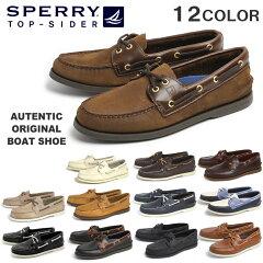 送料無料 スペリー トップサイダー デッキシューズ メンズ SPERRY TOPSIDER オリジナル ボートシュー 全12色(0195412 0195149 0195115 0195214 0197632 0197640 0191312 0538579 0537704 0191486 0836981 0532002) メンズ靴