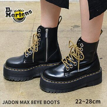 ドクターマーチン ジェイドン マックス 8ホールブーツ DR.MARTENS ブーツ メンズ レディース ブラック 黒 JADON MAX 8EYE BOOTS 25566001 靴 シューズ 8ホール 編み上げ ロング おしゃれ 人気 パンク 厚底|boo-ktu sale|