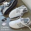 ニューバランス CM996 NEW BALANCE スニーカー メンズ レディース NB 996 ホワイト 白 ブラック 黒 CM996NA CM996NB 靴 シューズ ローカット レザー ユニセッ